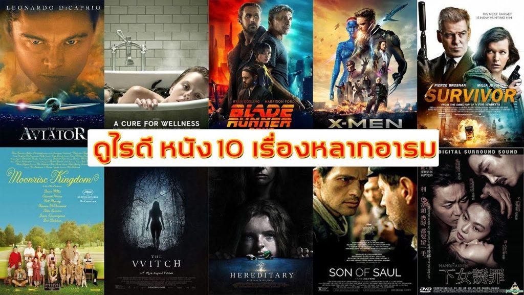 ดูหนังฟรี